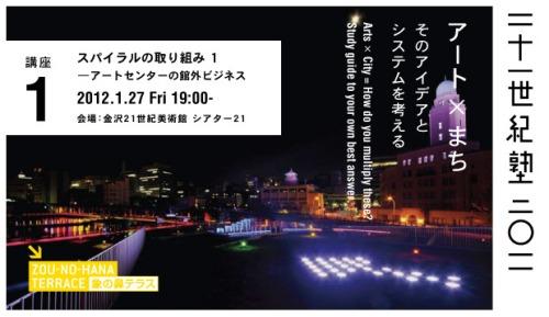 Media_httpwwwkanazawa_arfeb