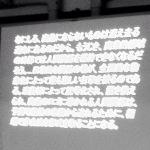 12.02.02 MAD: ベーシック:作品とは何か?—関係性の美学から考える /辻憲行 - some slides
