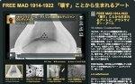 【AIT NEWS】MAD2012受講者募集中!【申込者対象 】4/1(日)アートフェア東京2012ガイドツアー招待+2/21(火) 無料体験レクチャー開催!+FREE MAD:10レクチャーをアップ!